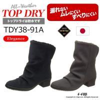 TOPDRY TDY38-91A ブーツ トップドライ 全天候快適 防水 レディースシューズ アサヒ...