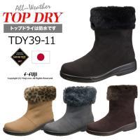 TOPDRY TDY39-11 トップドライ ブーツ 全天候快適 防水 レディースシューズ アサヒシ...