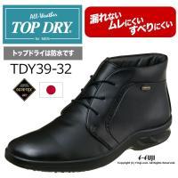 TOPDRY TDY39-32 トップドライ ブーツ 全天候快適 防水 メンズシューズ アサヒシュー...