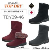 TOPDRY TDY39-46 トップドライ ブーツ 全天候快適 防水 レディースシューズ アサヒシ...