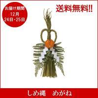 本わらを使用して日本で手作りしたしめ縄です。しめ縄を飾って、邪気を払い新年の年神様をお迎えしましょう...