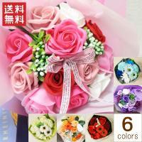 ピンク・赤・オレンジ・ホワイト・ブルー・紫の6色から選べる石鹸のお花のブーケです。箱を開けた瞬間、石...
