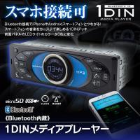 ■Bluetoothで接続してスマートフォン内の音楽を再生!Bluetooth対応1DINデッキ i...