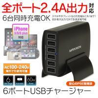 iPhoneやスマートフォン、タブレットなど6台同時に充電できる! USB6ポート同時充電対応。 自...