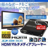 【ご家庭のテレビに接続して様々な形式の動画ファイルや音楽ファイルが楽しめる!】 フルHD画質対応の小...