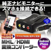 純正ナビにスマホをつなげる!MHL/HDMIをRCAへ変換可能 純正ナビのモニターにスマホのゲームや...