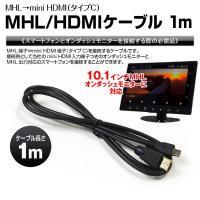 ■スマートフォンとモニターを接続する際の必需品! MHL端子とminiHDMI端子(タイプC)を接続...