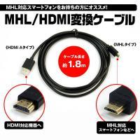 スマートフォンとモニターを接続する際の必需品! MHL端子とHDMI端子(タイプA)を接続するケーブ...