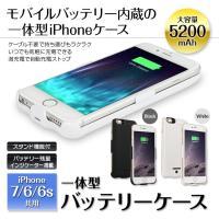 ■iPhone7/iPhone6/iPhone6s共用モバイルバッテリー内蔵ケース iPhoneをバ...