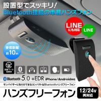 設置型でスッキリ! Bluetooth接続のハンズフリー車載スピーカーフォン サンバイザーに取り付け...