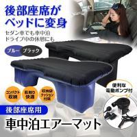 後部座席がベッドに変身!セダン車でも車中泊可能 付属の電動ポンプを使って膨らませるだけで、 後部座席...