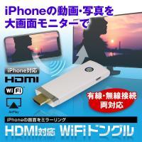 ■iPhoneやAndroidスマートフォンの動画・写真をテレビやモニターで お持ちのスマートフォン...