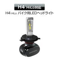 ■ファンレスの一体型コンパクト設計!LEDヘッドライト 故障の原因となりやすいファンを削除。 熱伝導...