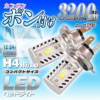 ※この商品は定形外発送になります! 代引き・配送時間設定などができません。 取付簡単!小型LEDヘッ...