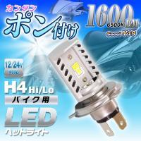 取付簡単!小型LEDヘッドライト 純正ハロゲンと同形状でスペースのない箇所でも装着可能です。  詳細...