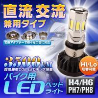※この商品は定形外発送になります! 代引き・配送時間設定などができません。 ■高輝度COB LEDチ...