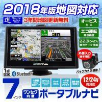 エコ運転診断機能や日本語説明書付で安心の1年保証! DC12V&DC24V両対応  ■201...