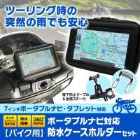 防水ケース バイク 防水 防塵 マウント キット ポータブルナビ GPS タブレット ホルダー ハンドル 取付 ウォータープルーフ ツーリング