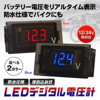 ■LEDデジタル電圧計 自動車・バイクなどのバッテリーの電圧をリアルタイムに表示。  ■防水仕様 ケ...