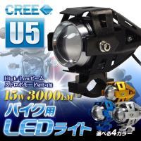 ■高拡散CREE社設計のU5チップ採用!バイク用LEDライト 高輝度で眩しいほどの明るさを実現!放熱...