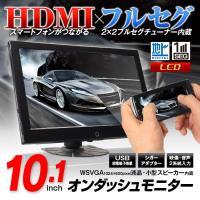 ■HDMI対応、さらに地デジも楽しめる多機能オンダッシュモニター HDMI端子装備で、お持ちのスマー...