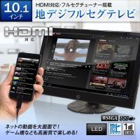 ■HDMI対応、さらに地デジも楽しめる多機能モニター HDMI端子装備で、お持ちのスマートフォン(i...