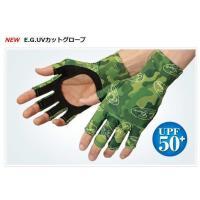 手の甲を紫外線から守り日焼けを防止。 E.G.UVカットグローブ 近年のアウトドア&フィッシングシー...
