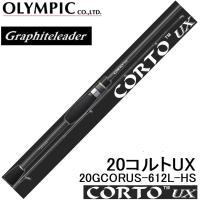 (再入荷予約)オリムピック/Olympic 20コルトUX 20GCORUS-612L-HS ライトゲームアジ・メバルアジングロッド CORTO Graphiteleader