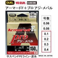 メーカー : デュエル DUEL 商品名 : アーマードF+ Pro アジ・メバル 150m Arm...