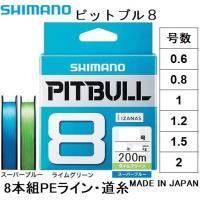シマノ/SHIMANO ピットブル8 200m 0.6, 0.8, 1, 1.2, 1.5, 2号 PLM68R 8本組PEライン国産・日本製 PL-M68R PITBULL8(メール便対応)