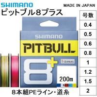 シマノ/SHIMANO ピットブル8+(プラス) 200m 0.4, 0.5, 0.6, 0.8, 1, 1.2, 1.5, 2号 LDM61T 8本組PEライン国産・日本製 LD-M61T PITBULL8PLUS(メール便対応)