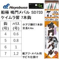 メーカー : ハヤブサ HAYABUSA 商品名 : 船極頂天 鳴門メバル SD733 胴突7本針 ...