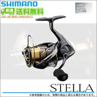 【SHIMANO STELLA】  伝統と気品を受け継ぐシマノスピニングリールの最高峰が数々の新機能...