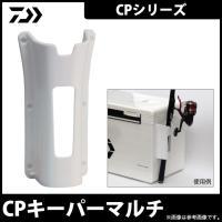 【DAIWA CPシリーズ CPキーパーマルチ】  予備のロッドや玉の柄をセットできるキーパースタン...