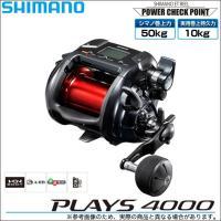 【SHIMANO PLAYS 4000 2017年モデル】  堅牢性の高いHAGANEボディを採用す...