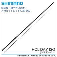 【SHIMANO/シマノ】 磯竿 251695 ロッド 3号-450PTS ホリデー磯 竿 遠投仕様