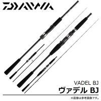 【DAIWA/VADEL BJ】  持ち運び、収納に便利なバットジョイント2ピースのベイジギングロッ...