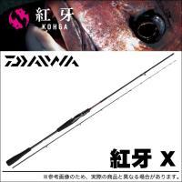 【DAIWA KOHGA X】  ブレーディングX搭載、クラスを超えた本格仕様のタイラバロッド  美...