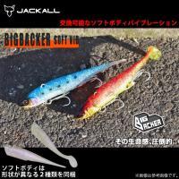 【BIG BACKER SOFT VIB/JACKALL】  その生命感。圧倒的! 交換可能なソフト...