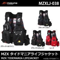 レッドムーンシリーズの技術をつぎ込んだMZX仕様 ウェーディング専用ライフジャケット!  レッドムー...