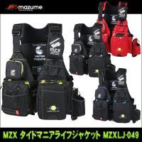 レッドムーンシリーズの技術をつぎ込んだMZX仕様。  【MZX TIDEMANIA LIFEJACK...