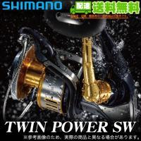 ◆ツインパワーSW[TWIN POWER SW]  圧倒的な「力」でソルトウォーターシーンを席巻!手...