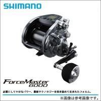 【SHIMANO ForceMaster】  必要にして十分なパワー、最新テクノロジーを突き詰めて生...