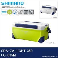 【数量限定】 シマノ スペーザ ライト 350 (LC-035M)(クーラーボックス)(7)