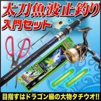 美味しい人気のターゲット【太刀魚】を手軽に気軽に釣るためのセットです。 ベテランも納得の組合せ! ウ...