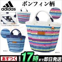【High Summer】adidas ゴルフ Dカン付き、保冷保温機能付きの便利でカラフルなミニト...