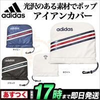 adidas ゴルフグッズ用品 スタイリングに合わせてキャディバッグとコーディネイトも