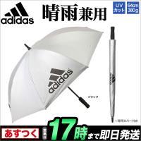 アディダス ゴルフ adidas GOLF【ゴルフグッズ用品】 アンブレラ 日傘 紫外線遮蔽率99%...