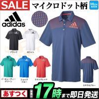 【40%OFF・セール】adidas(メンズ ゴルフウェア)左胸にビッグロゴを配置したポロ