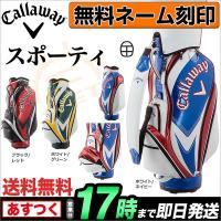 キャロウェイ ゴルフ Callaway 【無料ネーム刻印】【送料無料】キャディーバッグ